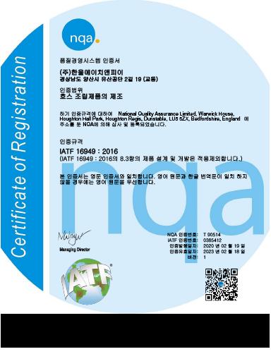 IATF16949 : 2016 증명서