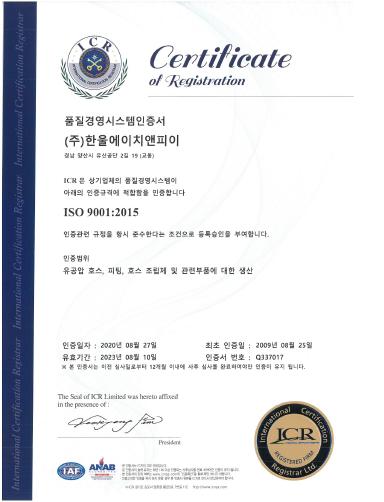 ISO 9001 : 2015 증명서