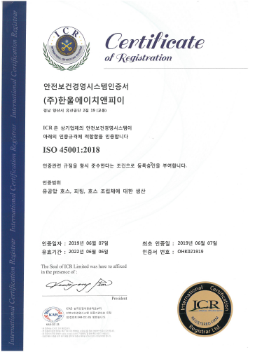 ISO 45001 : 2018 증명서